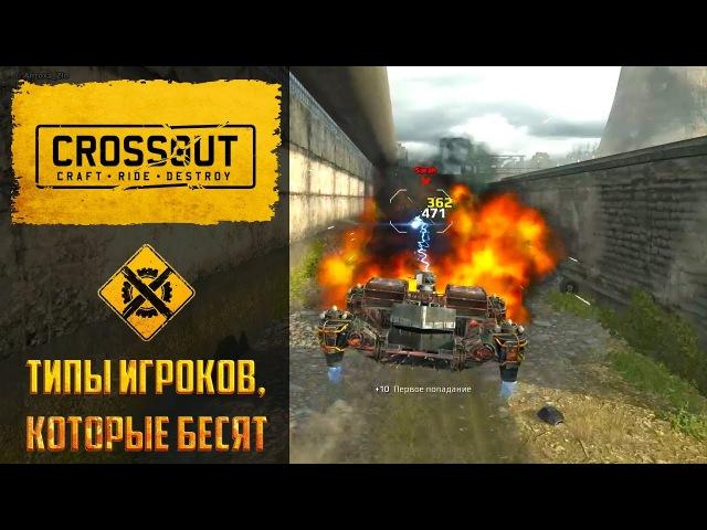 Топ – 5 типов игроков в Crossout, которые бесят №3: армия дронов наступает ‼ 👺