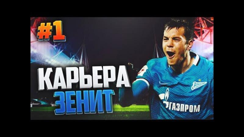 Fifa 18 Карьера за зенит 1