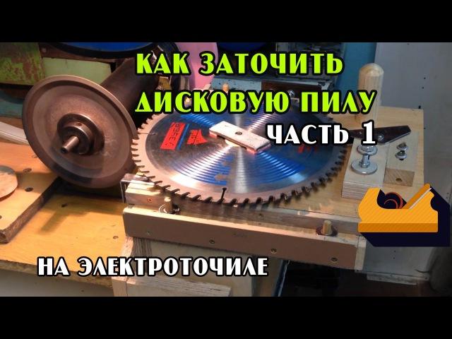 Заточка дисковой пилы на электроточиле на самодельном приспособлении часть 1