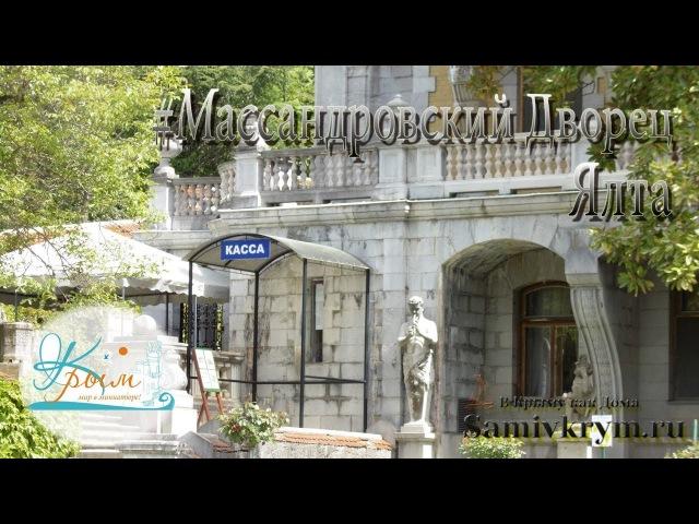 Массандровский дворец внутри и снаружи - Сами в Крым и Рим