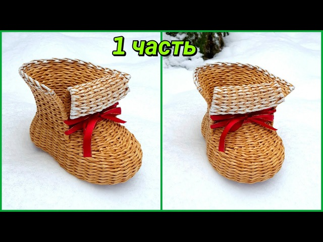 Плетем новогодний башмачок из бумажной лозы! 1 часть! Запись трансляции! 07.12