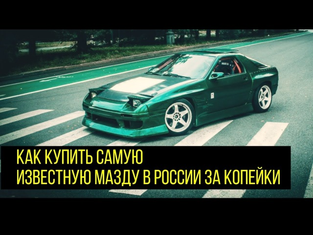 RX7 FC3S ЛЕГЕНДА ЗА КОПЕЙКИ ДРИФТАНУТЫЕ 10