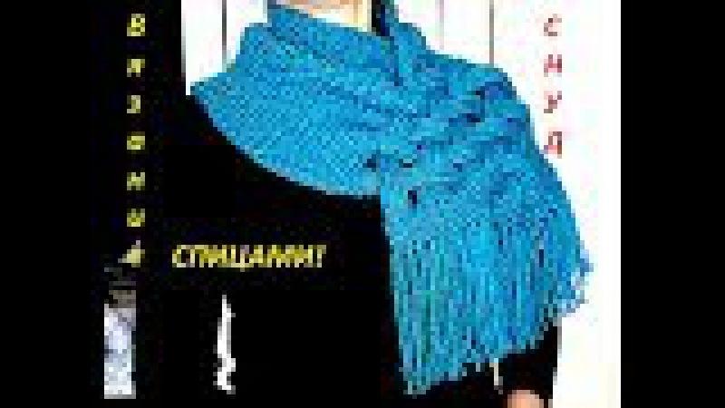 ВЯЗАНИЕ СПИЦАМИ!ПРОСТО И БЫСТРО СВЯЗАТЬ МОДНЫЙ с переплетением СНУД(шарф)