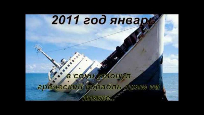 город Сочи 2011 год январь утонул корабль на пляже .