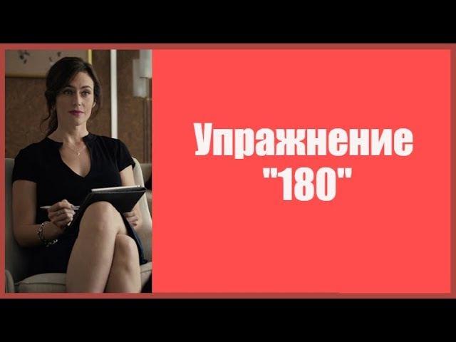 Сериал Миллиарды, 2 сезон ❗❗ Венди Роадс. Упражнение 180 ✅