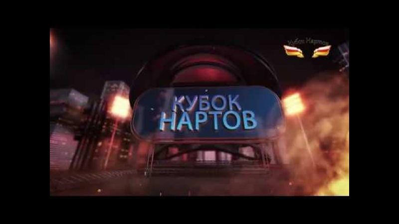 Кубок Нартов 2017/18. 1/8 финала. Барсы - Парпат