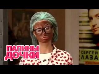 Папины дочки. 13 сезон. 265 - 267 серии   Комедийный сериал (ситком) - СТС сериалы
