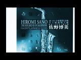Hiromi Sano - The HiFi Sound Of Saxophone