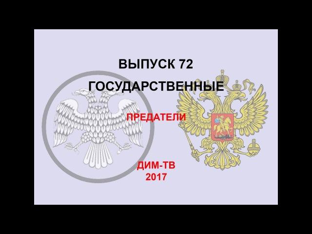 Выпуск 72. ЕСТЬ ТАКАЯ РАБОТА - РОДИНУ ПРОДАВАТЬ