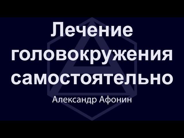 Вытяжение шейного отдела позвоночника воротником самому себе Александр Афонин