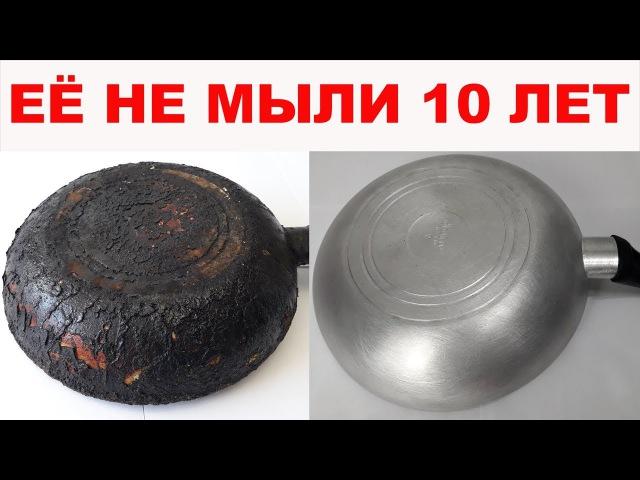 КАК ОЧИСТИТЬ СКОВОРОДУ кастрюлю и любую посуду ОТ ДЕСЯТИЛЕТНЕГО НАГАРА и любого жира