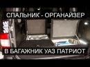 Органайзер в багажник УАЗ Патриот спальник полка