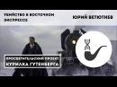 Убийство в Восточном экспрессе – Юрий Ветютнев