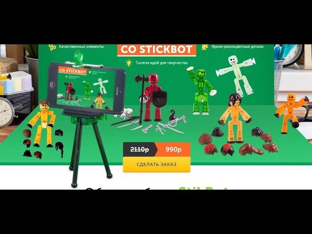 Стикбот Stik Bot игрушка и набор для съемки мультфильмов с смартфона отзыв и где купить