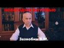 31.12.2017 г. О нашем будущем Зазнобин В. М. интервью под Новый 2018 год