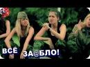 ВСЁ ЗА@БЛО! Красивые девушки круто танцуют под Секторгаза Попробуй оторвись Сек...
