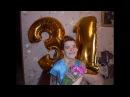 Видео Дневник. Мой 31-ый День Рождения. Поздравление С 8-ым Марта!