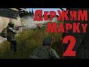 DayZ Standalone 0.62 | Russian Mafia | Держим марку 2