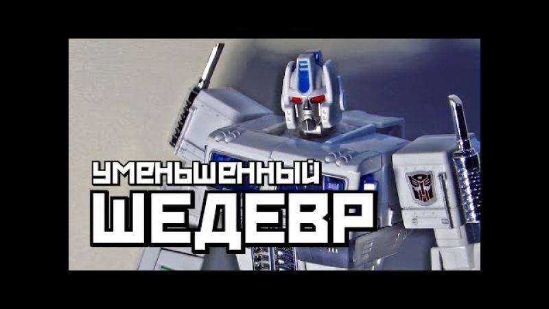 KBB Model MP 10V U уменьшенный Ультра Магнус Время Прайма aka Полундра тойз