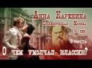 Анна Каренина. Москва послепотопная. 19 век. О чем умолчал классик2часть.