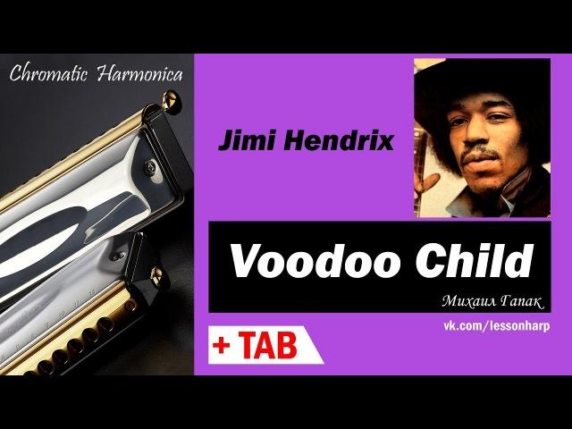 Voodoo Child - Harmonica TAB - Михаил Гапак - Hohner CX12 Jazz