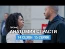 Анатомия страсти 14 сезон 15 серия Русское промо