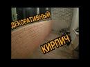 ДЕКОРАТИВНЫЙ КИРПИЧ. Лофтик, Олег Некрасов