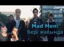 Mad Men- Бері жақында MV Reaction QPOP Does It Again