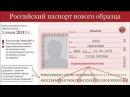 Криптошифр в паспорте РФ Модернизированный клер Какую бомбу вы носите в карман
