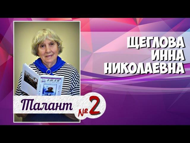 Полоцкая ветвь. Щеглова И.Н. «Мой горад – кропачка на карце»