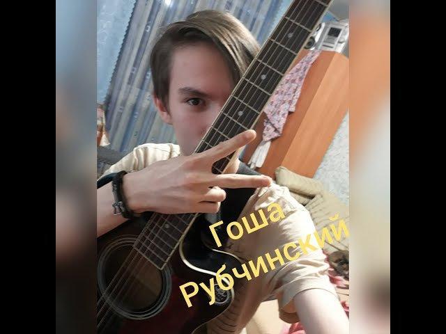Гоша Рубчинский - Naoki Music play