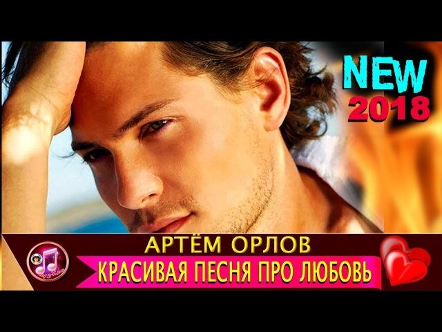 ОБАЛДЕННАЯ песня про любовь ❤️Это не любовь - Артём Орлов 🎵