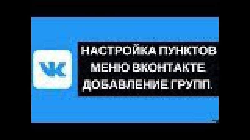 Настройка пунктов меню вконтакте. Добавление групп.