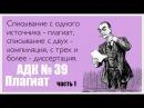 АДК № 39 - Плагиат. Часть 1