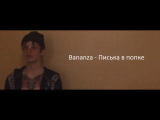 Bananza - Писька в Попке