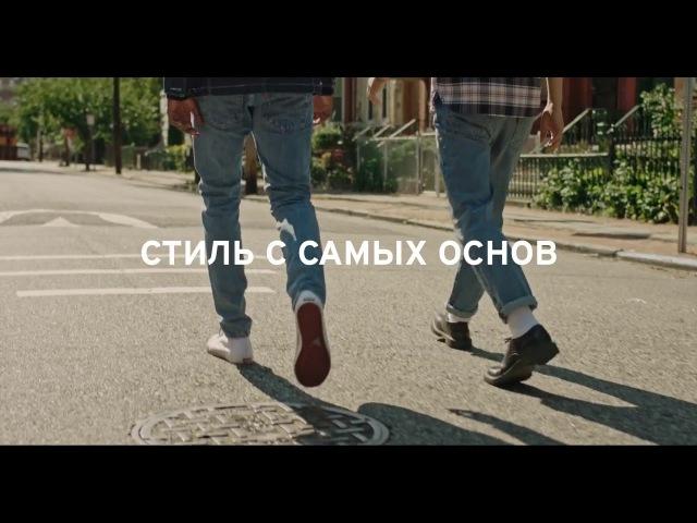 Музыка из рекламы Levis Tapered Стиль с самых основ 2018