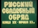 Русский свадебный обряд конца XIX   начала XX вв  Фильм 1981 года