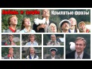 Крылатые фразы из фильма «ЛЮБОВЬ И ГОЛУБИ »HD