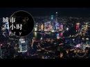 超级工程Ⅲ 第五集 城市24小时【China's Mega ProjectsⅢ EP05 City】