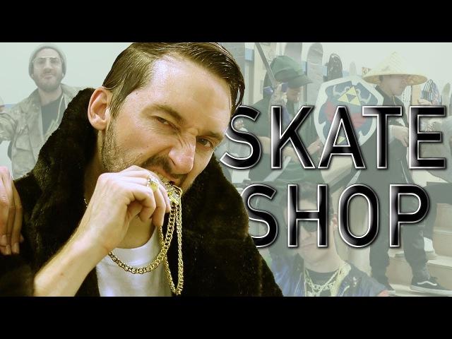 THRIFT SHOP - MACKLEMORE PARODY (SKATE SHOP)