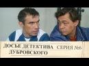 Досье Детектива Дубровского 6 Серия