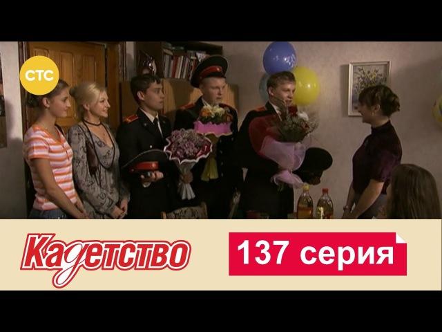 Кадетство 137