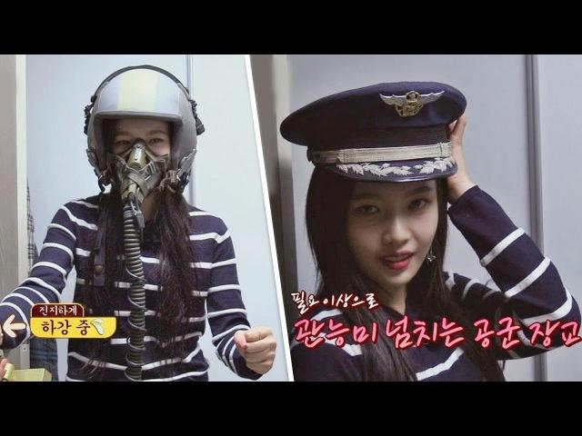 관능美 넘치는 비행소녀 조이♡ 공군 홀릭 한끼줍쇼 57회