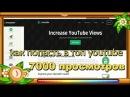 как попасть в топ youtube ytmonster