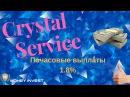 Crystal-Service новый инвестиционный проект ! Выплаты каждый час