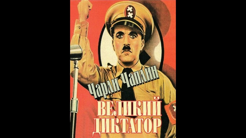 Великий диктатор 1940 КиноПоиск смотреть онлайн без регистрации