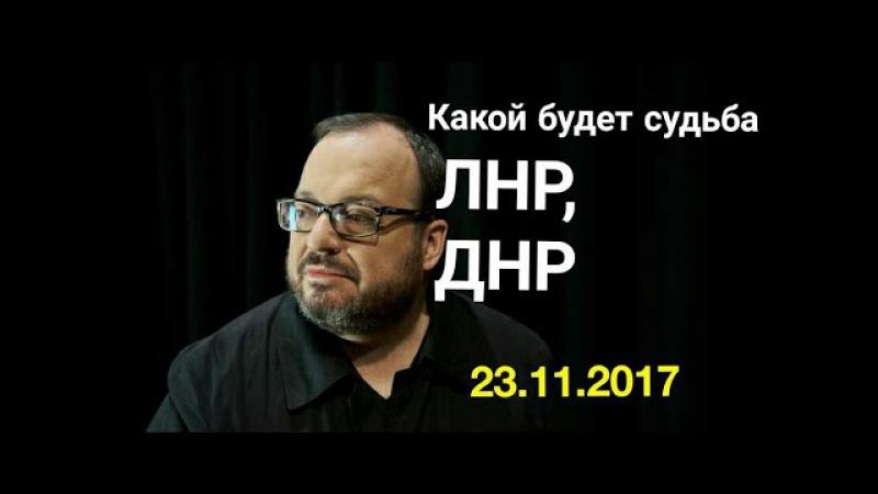 Какой будет судьба ЛНР, ДНР и Ксении Собчак. Станислав Белковский. 23.11.2017