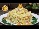 Салат Женский Каприз с Курагой на 8 Марта Salad for March 8