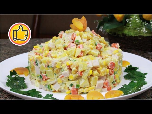 Салат Женский Каприз с Курагой на 8 Марта | Salad for March 8