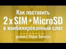 Как установить 2 SIM и MicroSD в универсальный слот Инструкция от China Service